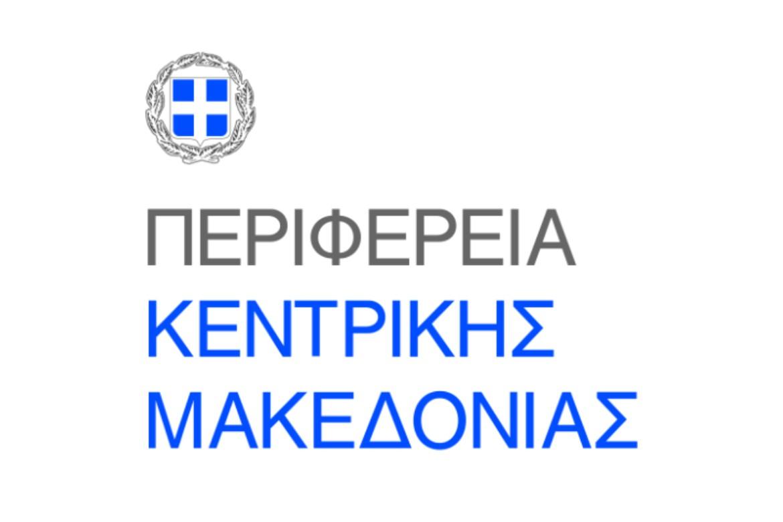 Περιφέρεια Κεντρικής Μακεδονίας