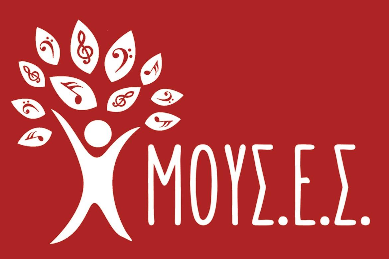 ΜΟΥΣ.Ε.Σ. - Mουσικο-εκπαιδευτικό πρόγραμμα για παιδιά και νέους με ειδικές εκπαιδευτικές ανάγκες και αναπηρία