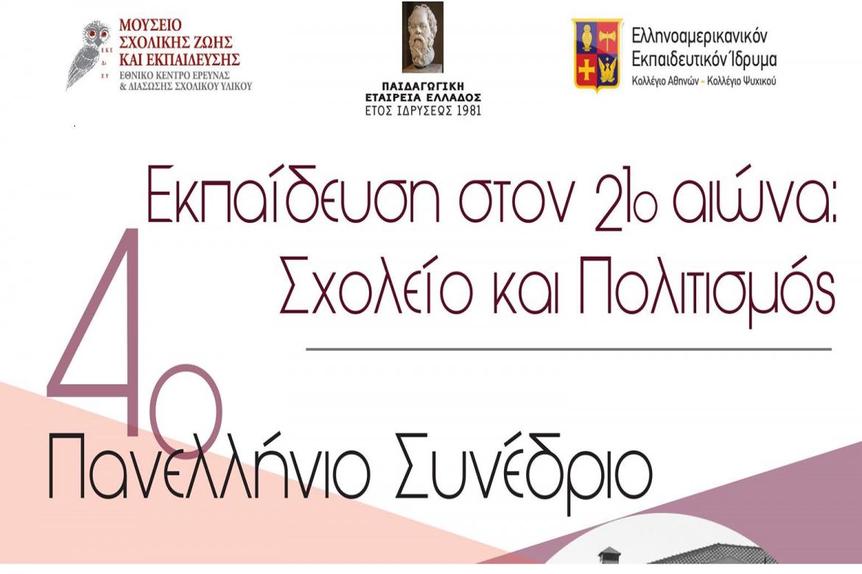 Δημιουργικότητα και καινοτομία στις πολιτιστικές εκδηλώσεις: Η περίπτωση του Φεστιβάλ «Η Αντανάκλαση της Αναπηρίας στην Τέχνη – Reflection of Disability in Art», του Πανεπιστημίου Μακεδονίας