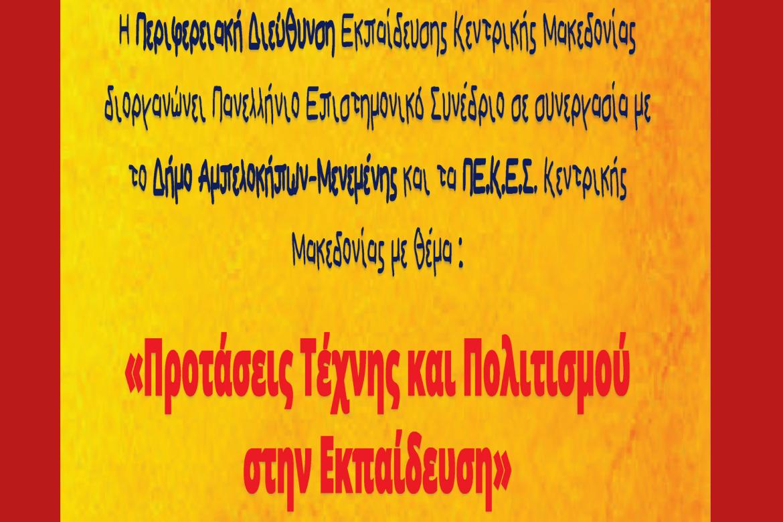 Η προσβασιμότητα ως προτεραιότητα των πολιτιστικών εκδηλώσεων: Η περίπτωση του Φεστιβάλ «Η Αντανάκλαση της Αναπηρίας στην Τέχνη – Reflection of Disability in Art», του Πανεπιστημίου Μακεδονίας