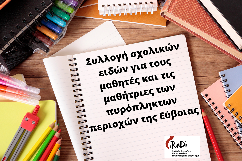 Δράση συγκέντρωσης σχολικών ειδών προς τους μαθητές και τις μαθήτριες Αθμιας Εκπαίδευσης της Εύβοιας